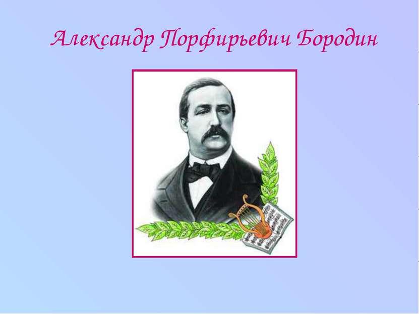 Александр Порфирьевич Бородин
