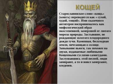 Старославянское слово «кощь» (кошть) переводится как « сухой, худой, тощий». ...