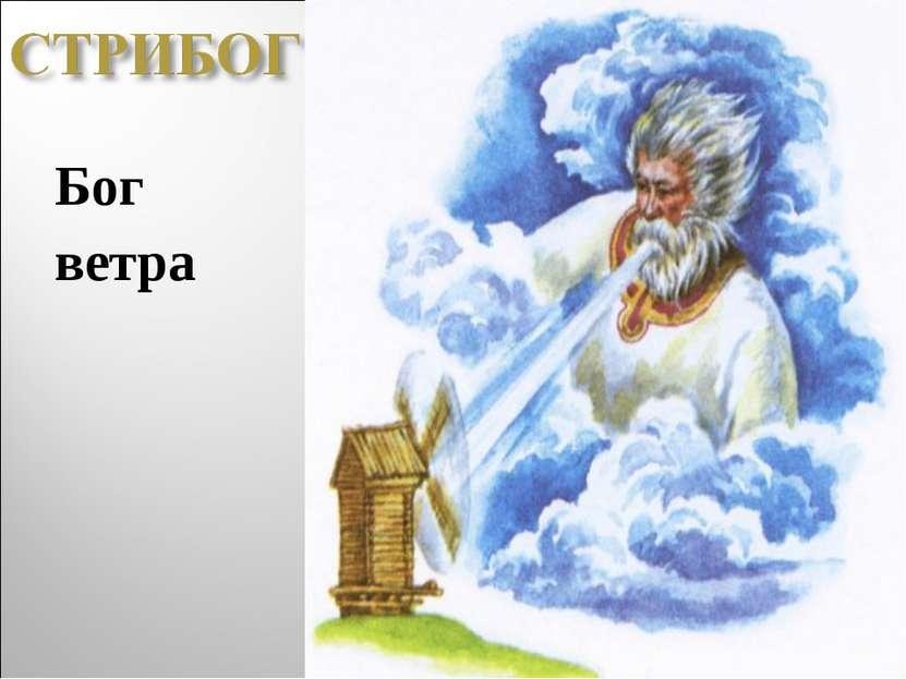 Бог ветра