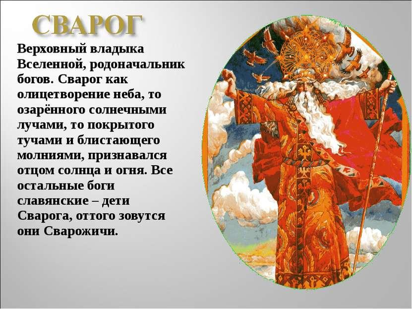Верховный владыка Вселенной, родоначальник богов. Сварог как олицетворение не...