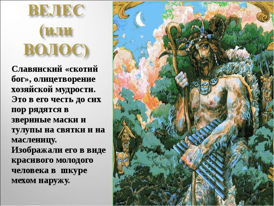 Славянский «скотий бог», олицетворение хозяйской мудрости. Это в его честь до...