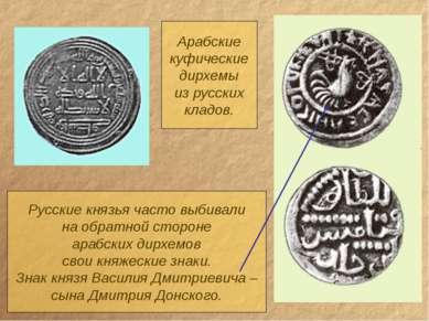 Арабские куфические дирхемы из русских кладов. Русские князья часто выбивали ...
