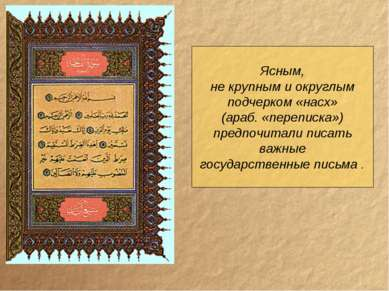 Ясным, не крупным и округлым подчерком «насх» (араб. «переписка») предпочитал...
