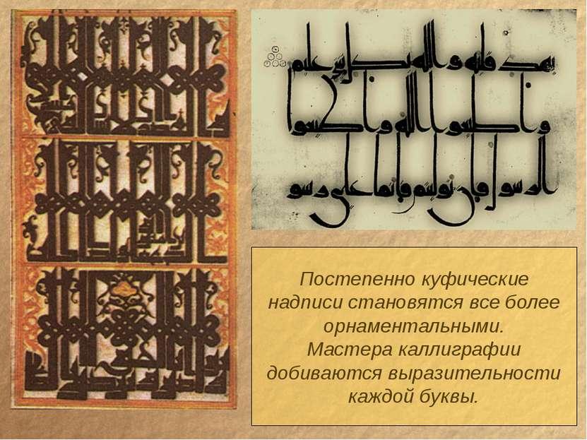 Постепенно куфические надписи становятся все более орнаментальными. Мастера к...