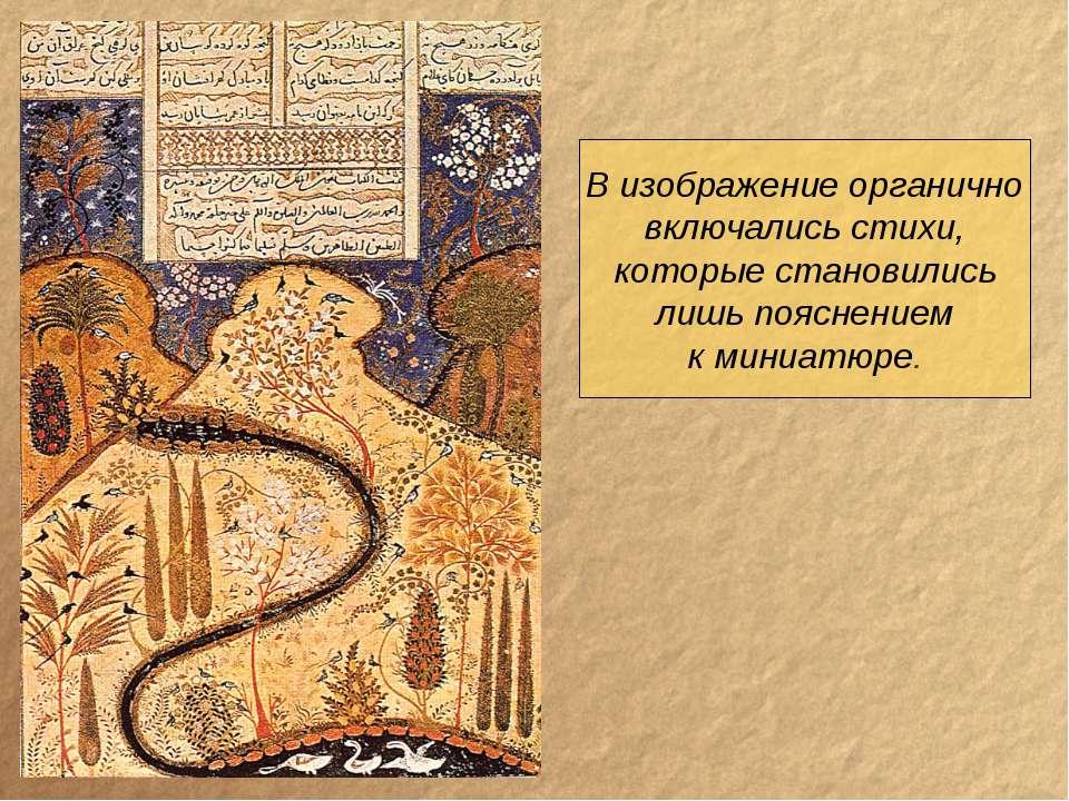 В изображение органично включались стихи, которые становились лишь пояснением...