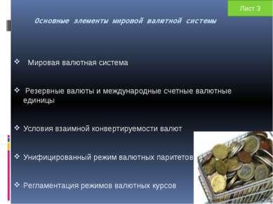 Основные элементы мировой валютной системы Мировая валютная система Резервные...