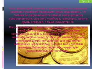Роль финансовой политики в экономическом и социальном развитии Российской Фед...