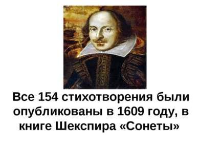 Все 154 стихотворения были опубликованы в 1609 году, в книге Шекспира «Сонеты»
