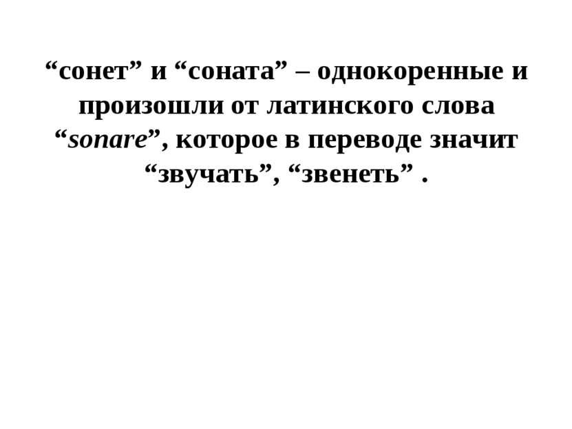 """""""сонет"""" и """"соната"""" – однокоренные и произошли от латинского слова """"sonare"""", к..."""