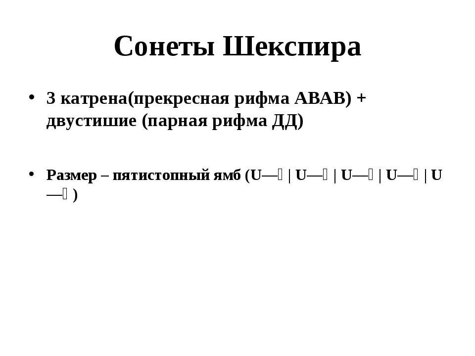 Сонеты Шекспира 3 катрена(прекресная рифма АВАВ) + двустишие (парная рифма ДД...