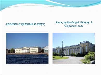 ЗДАНИЕ АКАДЕМИИ НАУК Александровский дворец в Царском селе