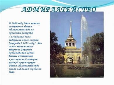 АДМИРАЛТЕЙСТВО В 1806 году было начато сооружение здания Адмиралтейства по пр...