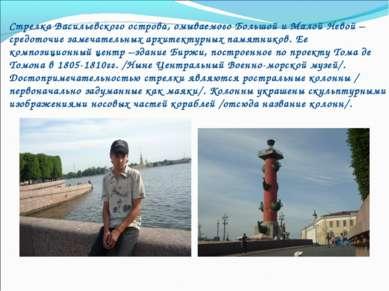 Стрелка Васильевского острова, омываемого Большой и Малой Невой – средоточие ...