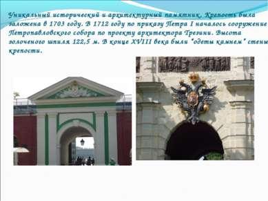 Уникальный исторический и архитектурный памятник. Крепость была заложена в 17...