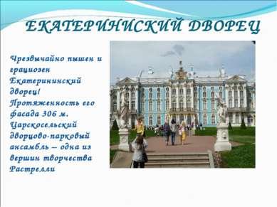 ЕКАТЕРИНИСКИЙ ДВОРЕЦ Чрезвычайно пышен и грациозен Екатерининский дворец! Про...