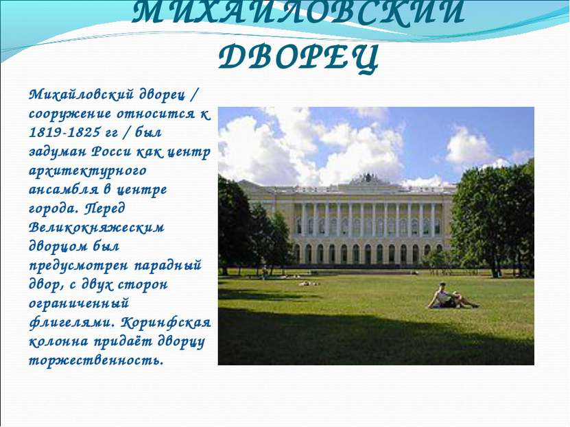 МИХАЙЛОВСКИЙ ДВОРЕЦ Михайловский дворец / сооружение относится к 1819-1825 гг...