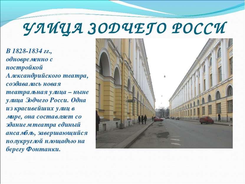 УЛИЦА ЗОДЧЕГО РОССИ В 1828-1834 гг., одновременно с постройкой Александрийско...