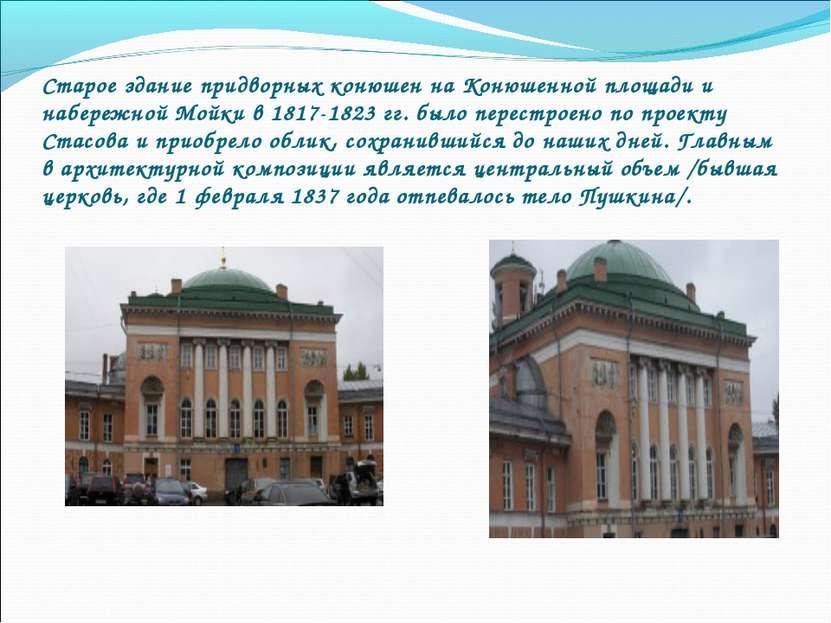 Старое здание придворных конюшен на Конюшенной площади и набережной Мойки в 1...