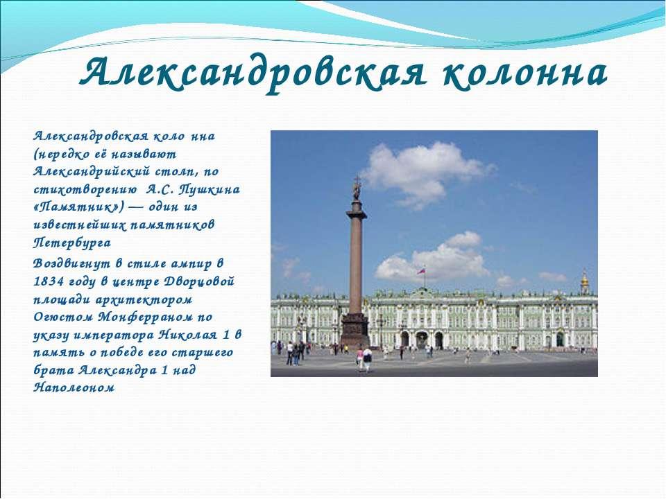 Александровская колонна Александровская коло нна (нередко её называют Алексан...