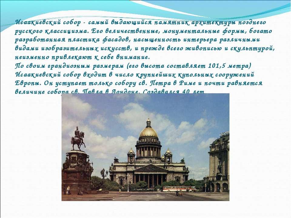 Исаакиевский собор - самый выдающийся памятник архитектуры позднего русского ...