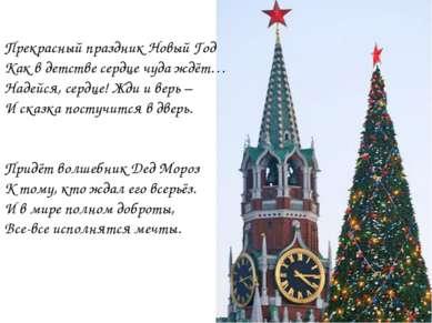 Прекрасный праздник Новый Год Как в детстве сердце чуда ждёт… Надейся, сердце...
