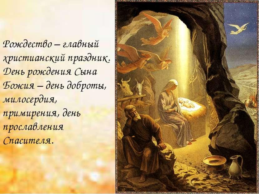 Рождество – главный христианский праздник. День рождения Сына Божия – день до...