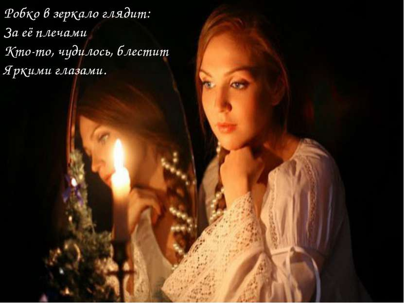 Робко в зеркало глядит: За её плечами Кто-то, чудилось, блестит Яркими глазами.