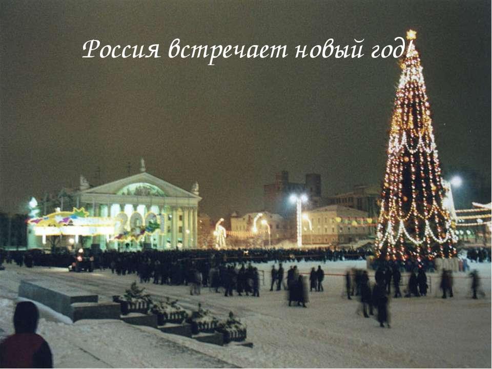 Россия встречает новый год!