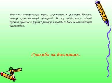 Различны исторические пути, национальные культуры башкир, татар, коми-пермяко...