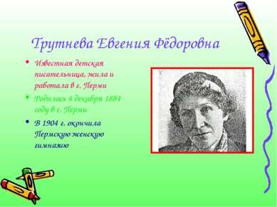 Трутнева Евгения Фёдоровна Известная детская писательница, жила и работала в ...