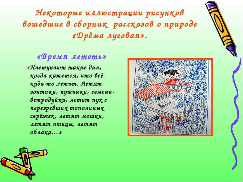 Некоторые иллюстрации рисунков вошедшие в сборник рассказов о природе «Дрёма ...