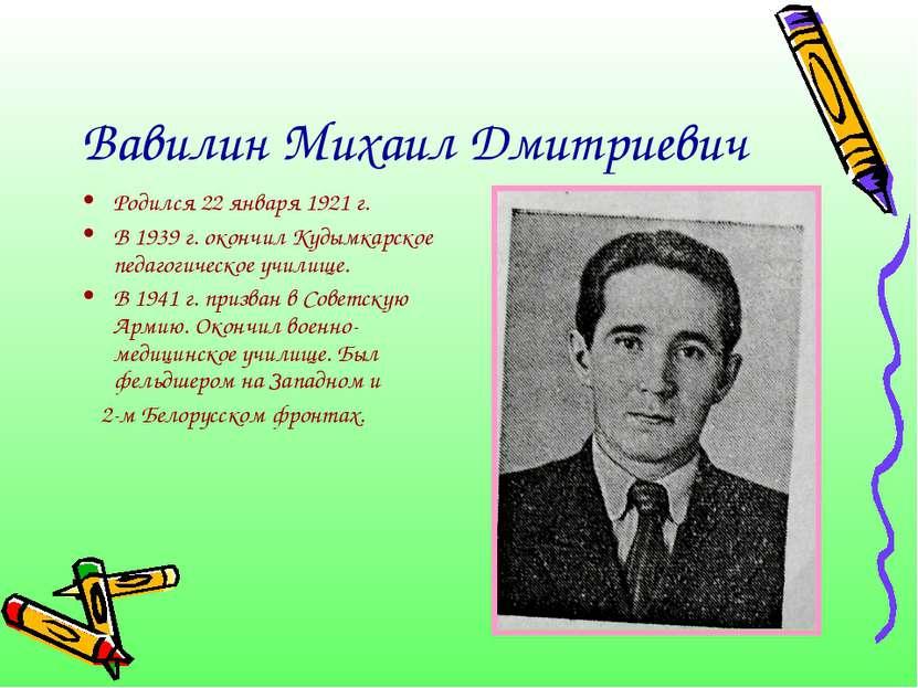 Вавилин Михаил Дмитриевич Родился 22 января 1921 г. В 1939 г. окончил Кудымка...