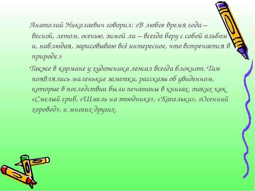 Анатолий Николаевич говорил: «В любое время года – весной, летом, осенью, зим...