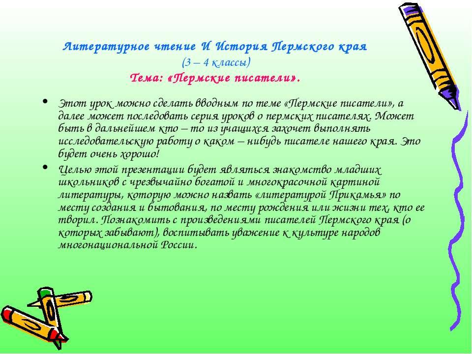 Литературное чтение И История Пермского края (3 – 4 классы) Тема: «Пермские п...