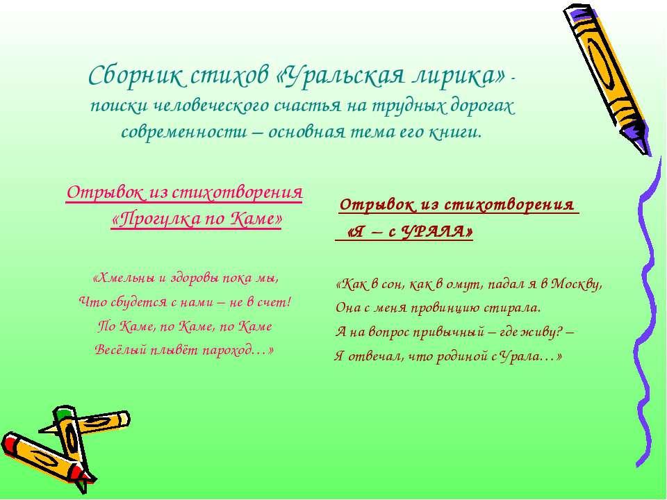 Сборник стихов «Уральская лирика» - поиски человеческого счастья на трудных д...