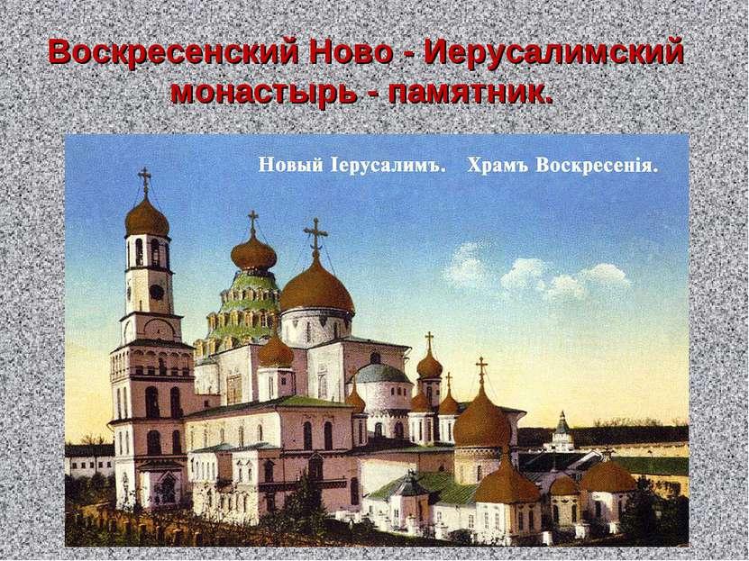 Воскресенский Ново - Иерусалимский монастырь - памятник.