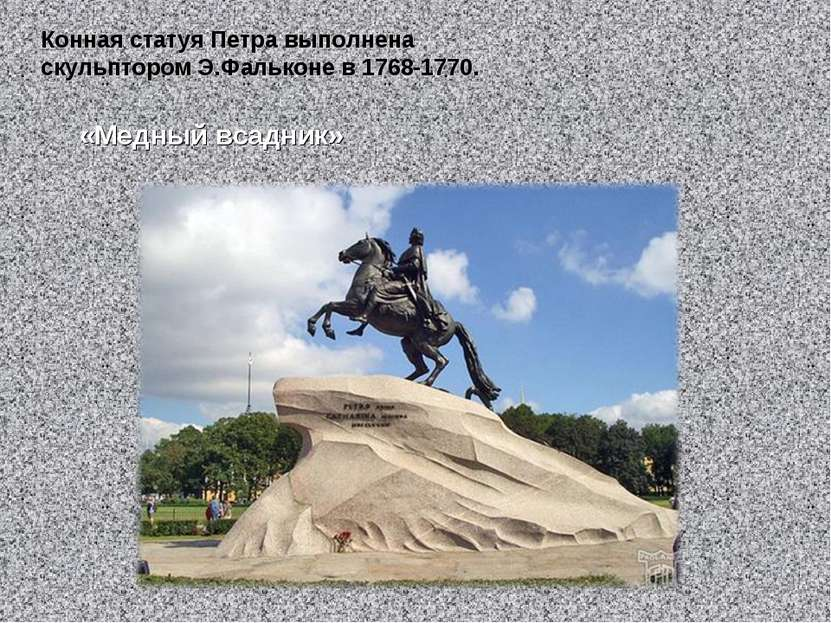 «Медный всадник» Конная статуя Петра выполнена скульптором Э.Фальконе в 1768-...