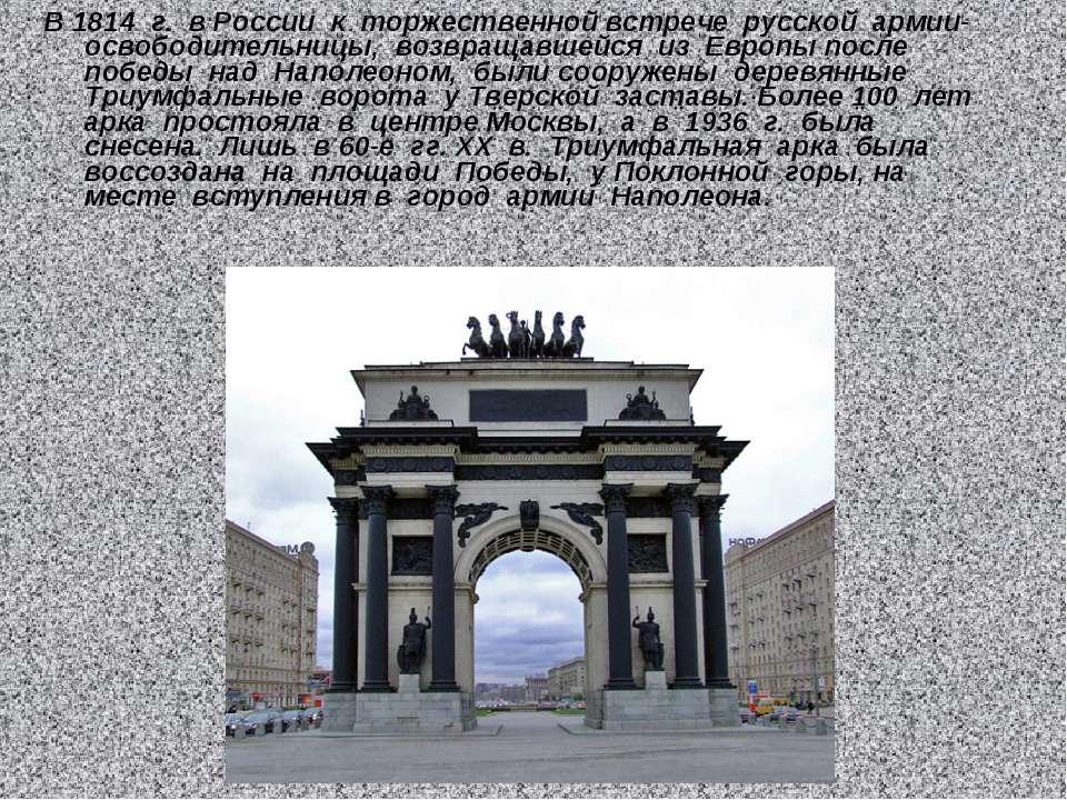 В 1814 г. в России к торжественной встрече русской армии-освободительни...