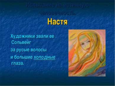 Испытание на истинную человечность. Настя Художники звали ее Сольвейг за русы...