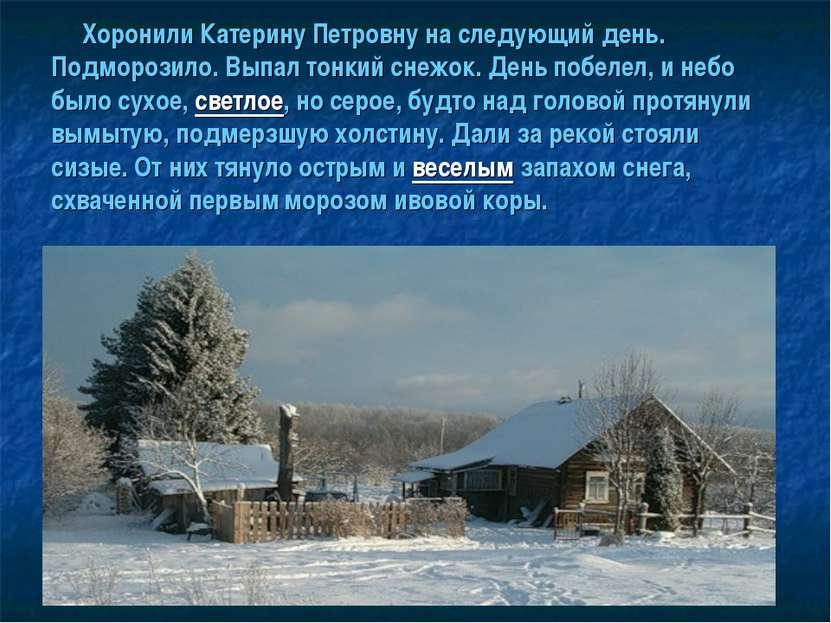 Хоронили Катерину Петровну на следующий день. Подморозило. Выпал тонкий снежо...