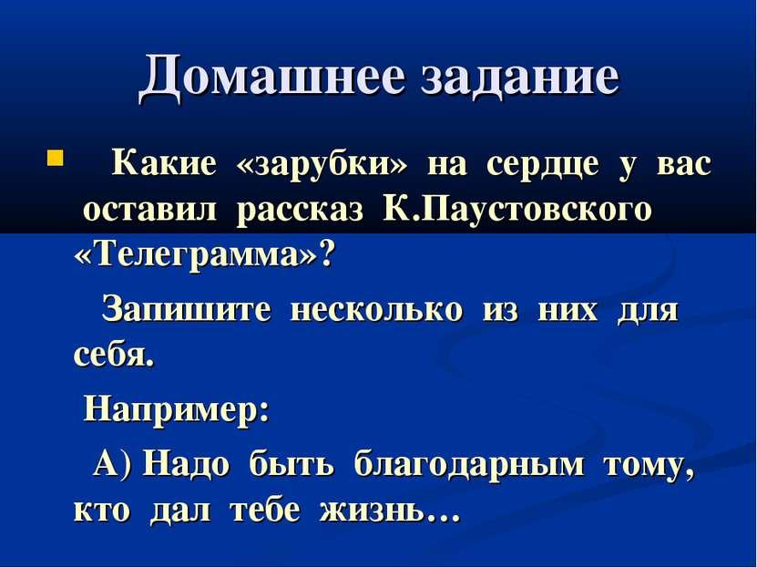 Домашнее задание Какие «зарубки» на сердце у вас оставил рассказ К.Паустовско...
