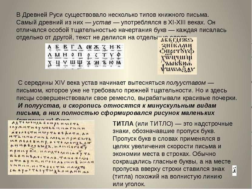 В Древней Руси существовало несколько типов книжного письма. Самый древний из...