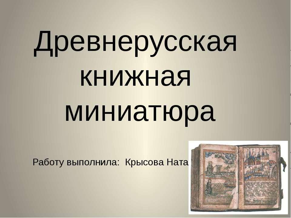 Древнерусская книжная миниатюра Работу выполнила: Крысова Наталья 6-а