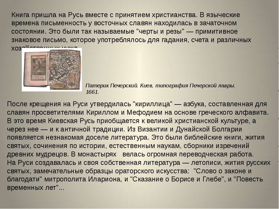 Книга пришла на Русь вместе с принятием христианства. В языческие времена пис...