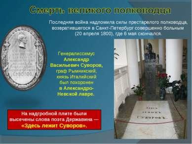 Генералиссимус Александр Васильевич Суворов, граф Рымникский, князь Италийски...