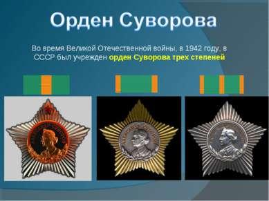 Во время Великой Отечественной войны, в 1942 году, в СССР был учрежден орден ...