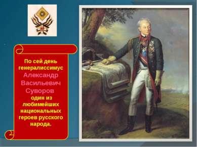 По сей день генералиссимус Александр Васильевич Суворов один из любимейших на...