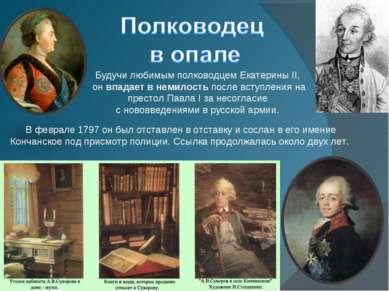 В феврале 1799 опала была снята, т. к. возникла необходимость в действиях про...