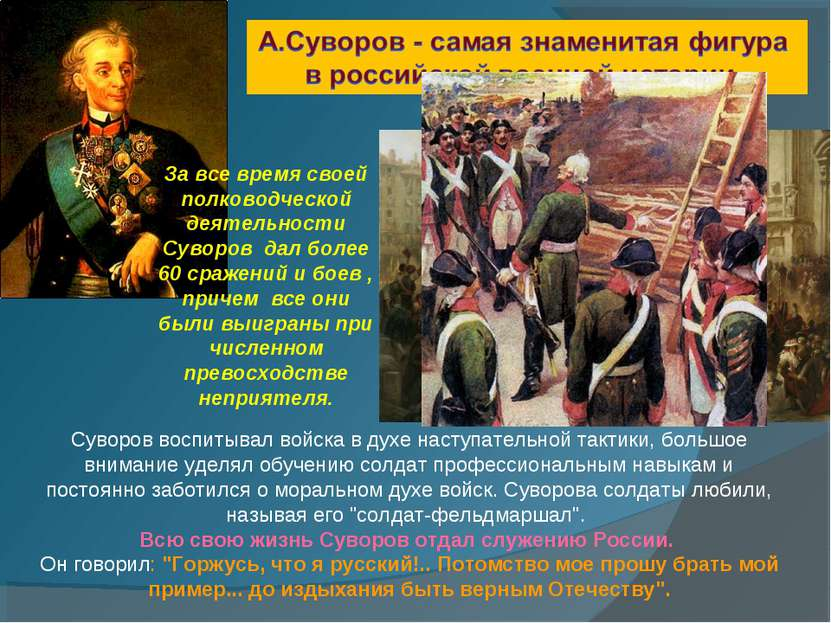 Суворов воспитывал войска в духе наступательной тактики, большое внимание уде...