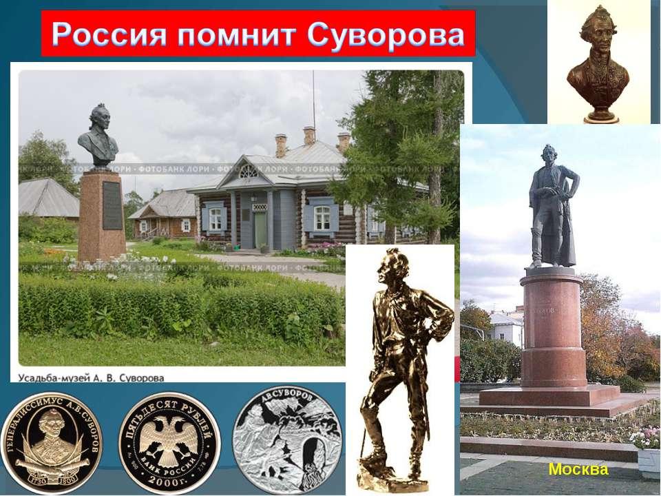 Санкт-Петербург Тирасполь Москва